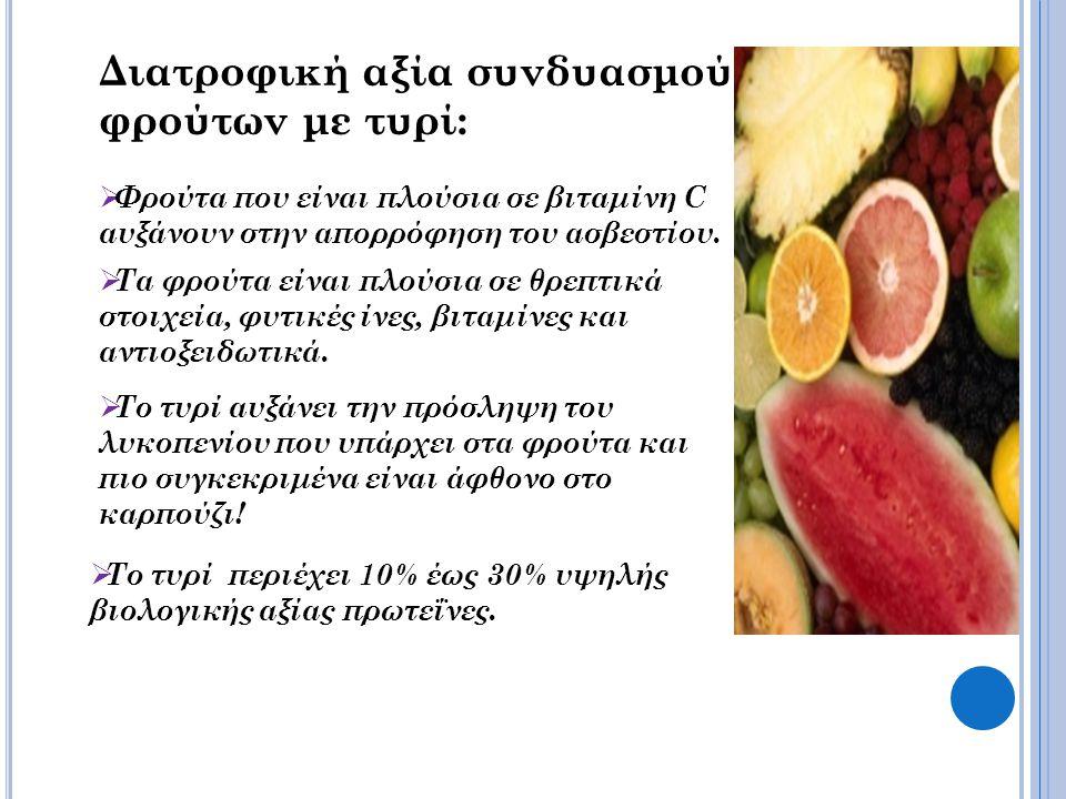 Διατροφική αξία συνδυασμού φρούτων με τυρί:  Φρούτα που είναι πλούσια σε βιταμίνη C αυξάνουν στην απορρόφηση του ασβεστίου.  Τα φρούτα είναι πλούσια