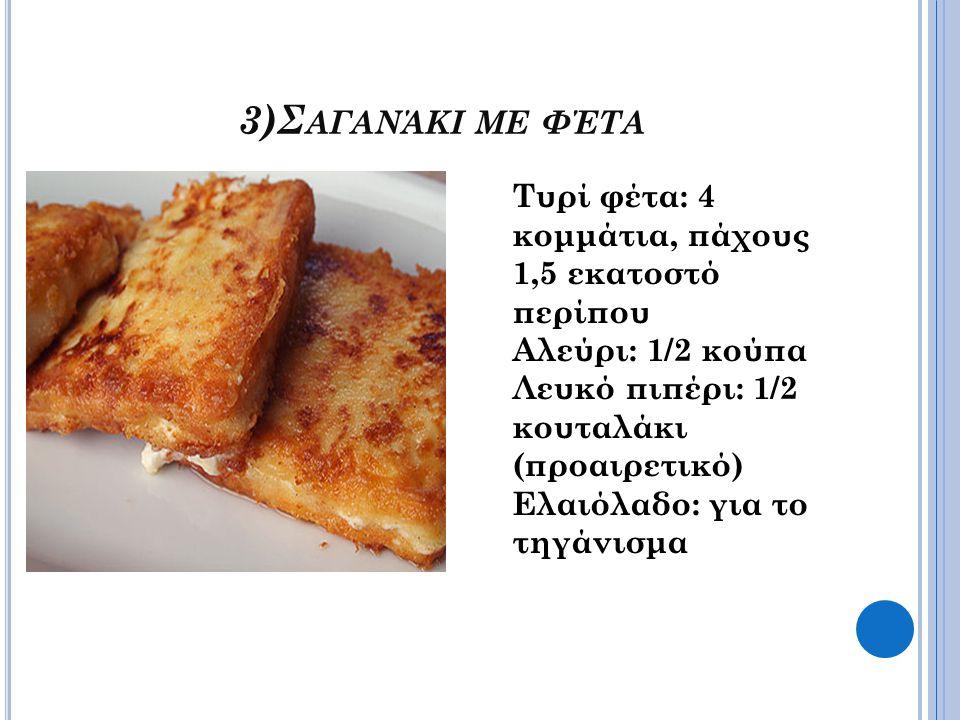 3)Σ ΑΓΑΝΆΚΙ ΜΕ ΦΈΤΑ Τυρί φέτα: 4 κομμάτια, πάχους 1,5 εκατοστό περίπου Αλεύρι: 1/2 κούπα Λευκό πιπέρι: 1/2 κουταλάκι (προαιρετικό) Ελαιόλαδο: για το τ