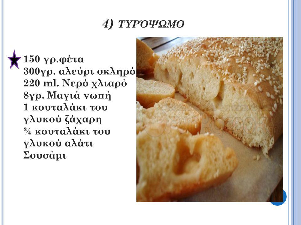 4) ΤΥΡΌΨΩΜΟ 150 γρ.φέτα 300γρ. αλεύρι σκληρό 220 ml. Νερό χλιαρό 8γρ. Μαγιά νωπή 1 κουταλάκι του γλυκού ζάχαρη ¾ κουταλάκι του γλυκού αλάτι Σουσάμι