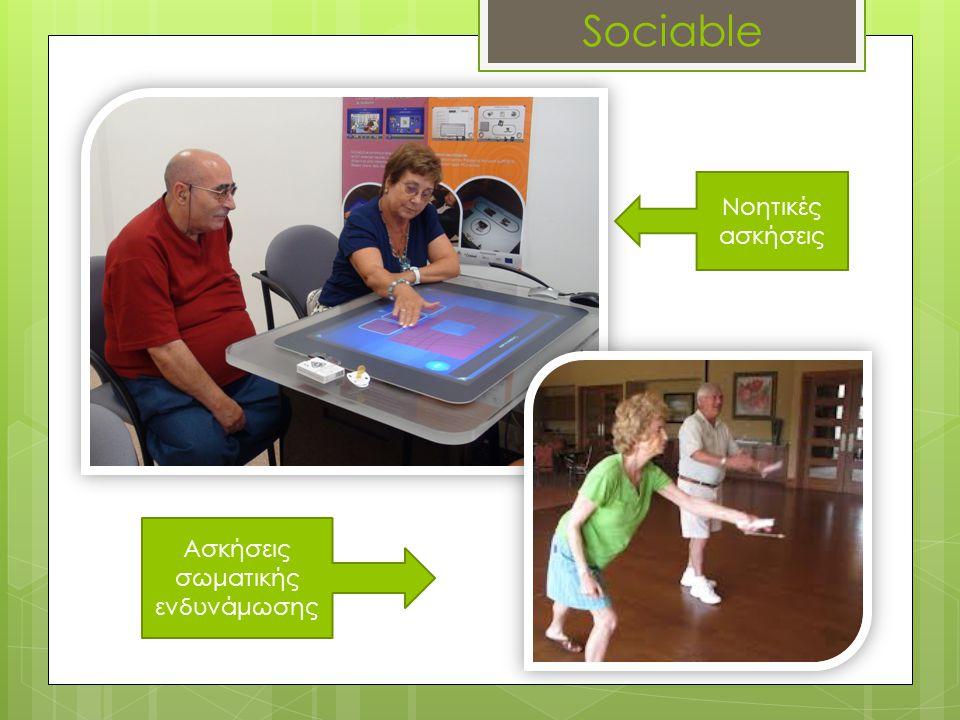 Sociable Νοητικές ασκήσεις Ασκήσεις σωματικής ενδυνάμωσης