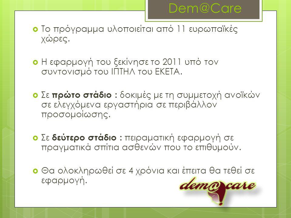 Dem@Care  Το πρόγραμμα υλοποιείται από 11 ευρωπαϊκές χώρες.