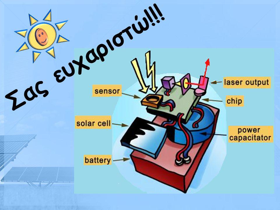 Με φως φακού επιτυγχάνεται αύξηση ηλεκτρικής ενέργειας περίπου 1,5%. Ενώ με ηλιακό φως η αύξηση της ενέργειας φτάνει έως και 20%!