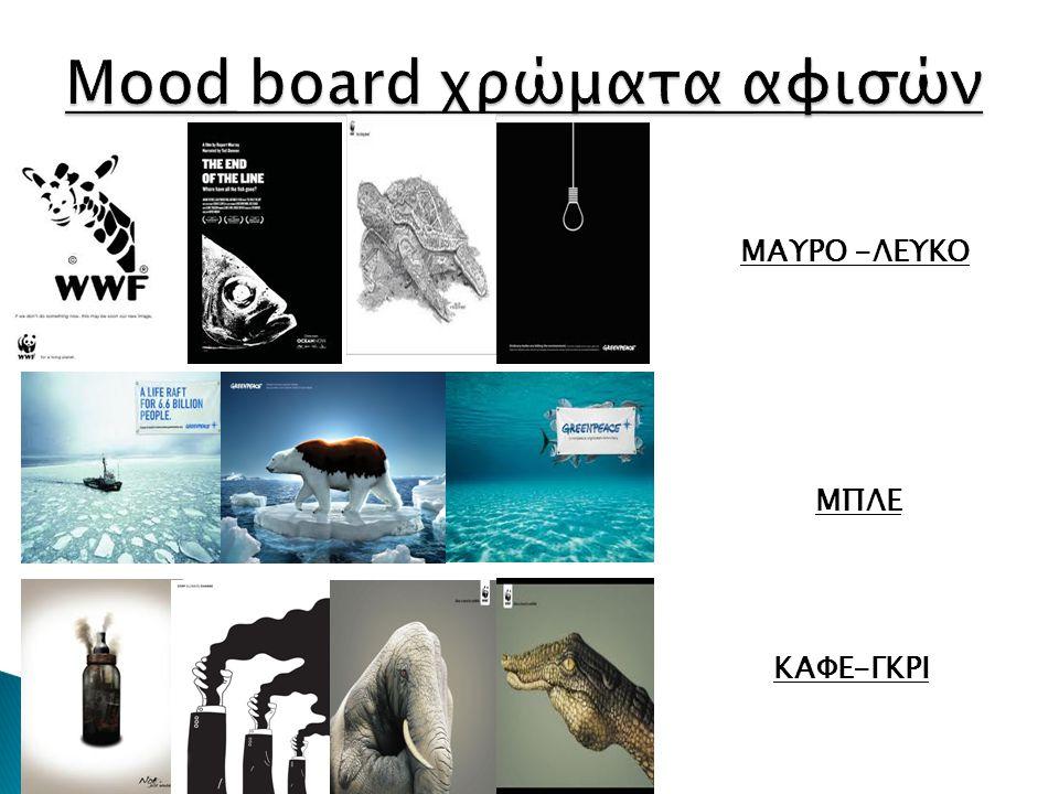 ΜΑΥΡΟ -ΛΕΥΚΟ ΜΠΛΕ ΚΑΦΕ-ΓΚΡΙ