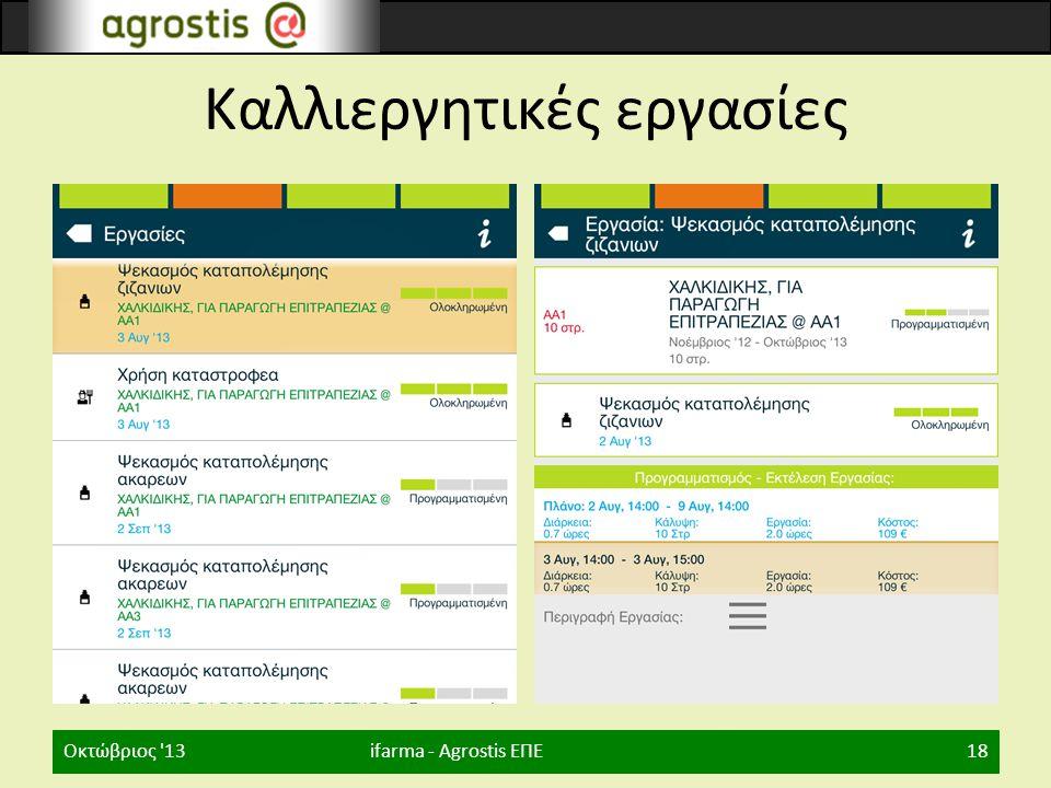 Καλλιεργητικές εργασίες ifarma - Agrostis ΕΠΕΟκτώβριος '1318