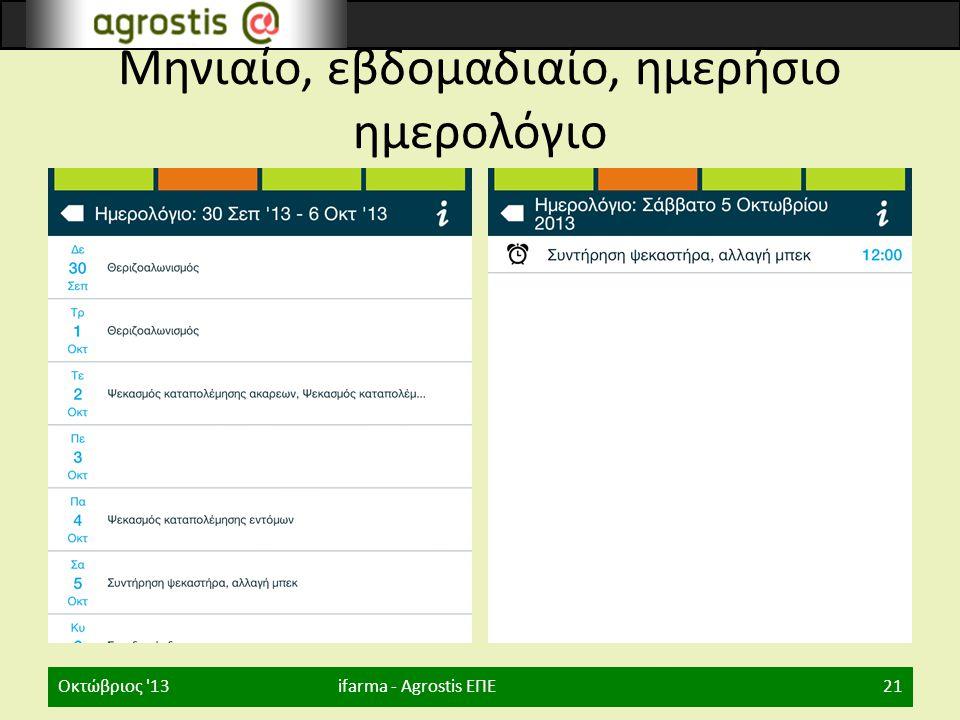 Μηνιαίο, εβδομαδιαίο, ημερήσιο ημερολόγιο Οκτώβριος '13ifarma - Agrostis ΕΠΕ21