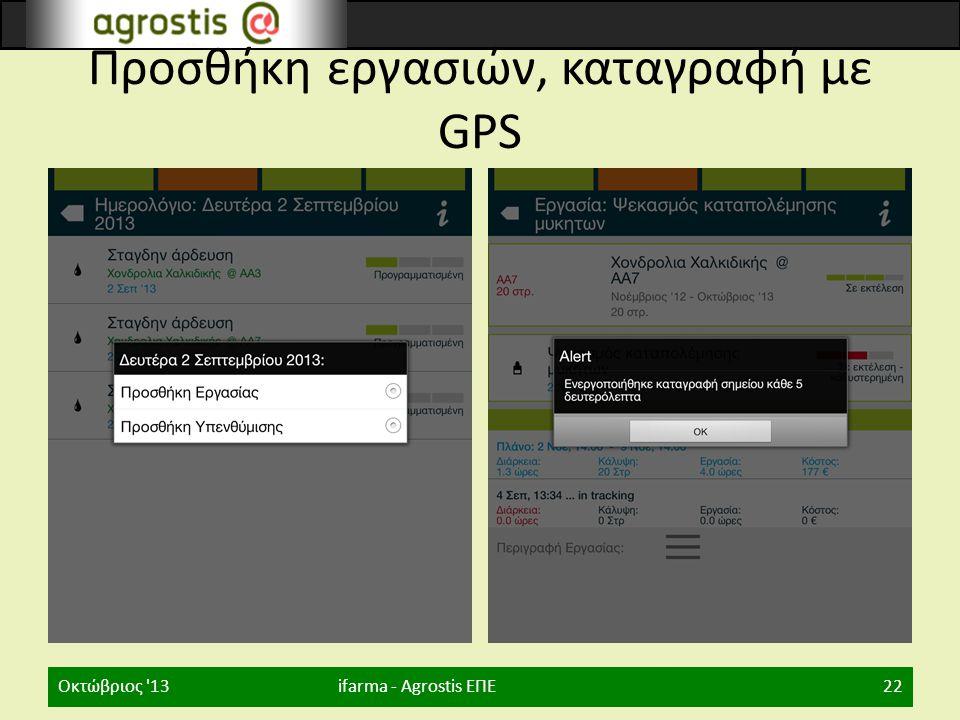 Προσθήκη εργασιών, καταγραφή με GPS Οκτώβριος '13ifarma - Agrostis ΕΠΕ22
