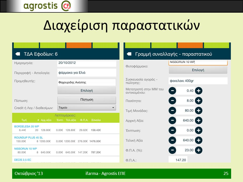 Διαχείριση παραστατικών Οκτώβριος '13ifarma - Agrostis ΕΠΕ25