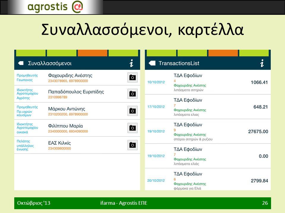 Συναλλασσόμενοι, καρτέλλα Οκτώβριος '13ifarma - Agrostis ΕΠΕ26