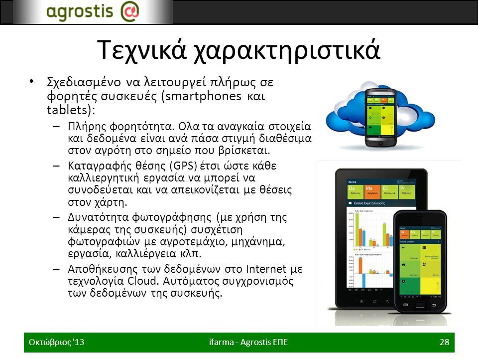 Τεχνικά χαρακτηριστικά • Σχεδιασμένο να λειτουργεί πλήρως σε φορητές συσκευές (smartphones και tablets): – Πλήρης φορητότητα. Ολα τα αναγκαία στοιχεία