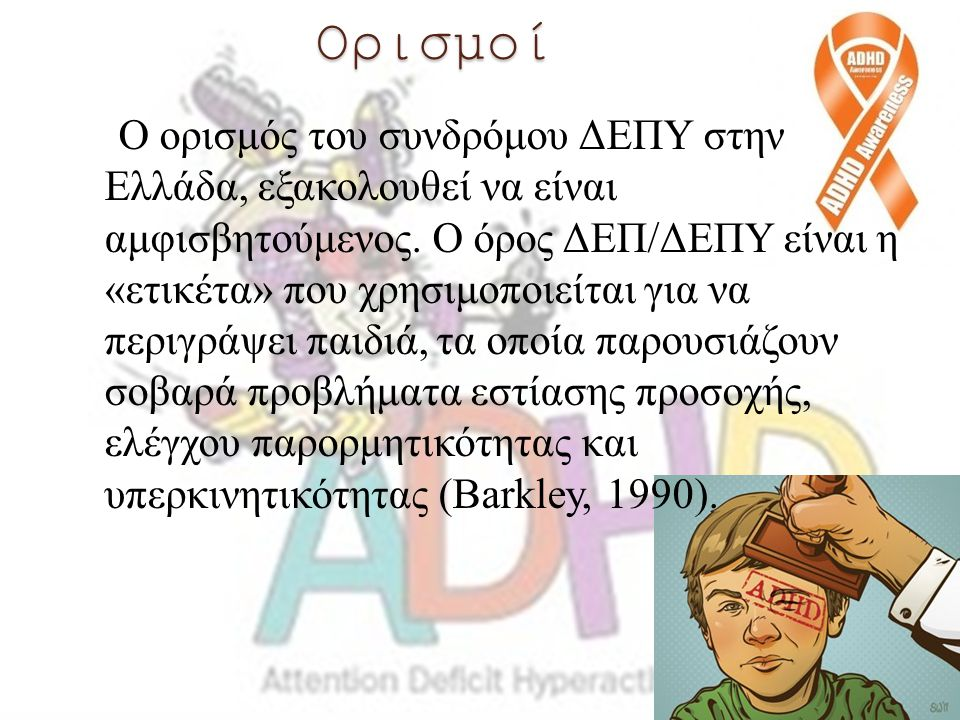 Attention-deficit/hyperactivity disorder (AD/HD) is characterized by developmentally inappropriate levels of inattention, impulsivity, and hyperactivity.
