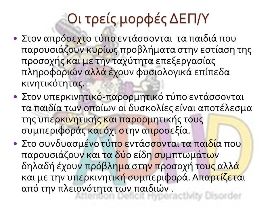Κυπριακή Πραγματικότητα  Το 1999 η ΔΕΠ-Υ συμπεριλήφθηκε μαζί με τις υπόλοιπες αναπηρίες στον περί αγωγής και εκπαίδευσης παιδιών με ειδικές ανάγκες νόμο του 1999  Η ΔΕΠ-Υ πριν το 2000 δεν ήταν γνωστή στην Κύπρο και δεν αναγνωριζόταν σαν αναπηρία (Σύμφωνα με την Σουζαν Χρυσοστόμου Ιδρύτρια & Εκτελεστική διευθύντρια ADHD Cyprus).