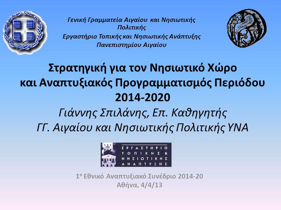Στρατηγική για τον Νησιωτικό Χώρο και Αναπτυξιακός Προγραμματισμός Περιόδου 2014-2020 Γιάννης Σπιλάνης, Επ. Καθηγητής ΓΓ. Αιγαίου και Νησιωτικής Πολιτ