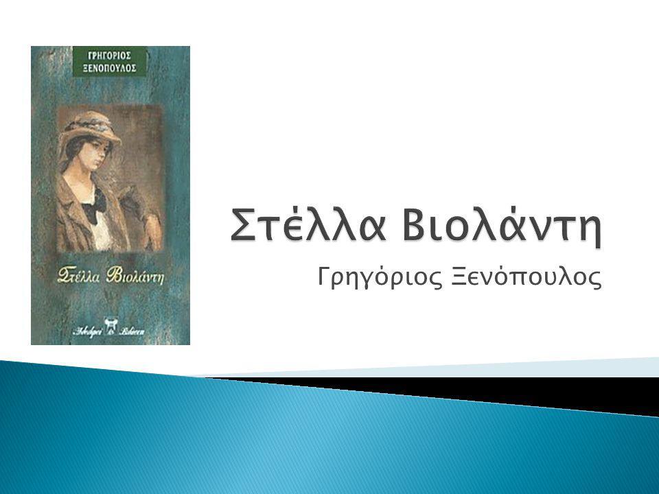 Από τους σημαντικότερους έλληνες λογοτέχνες.