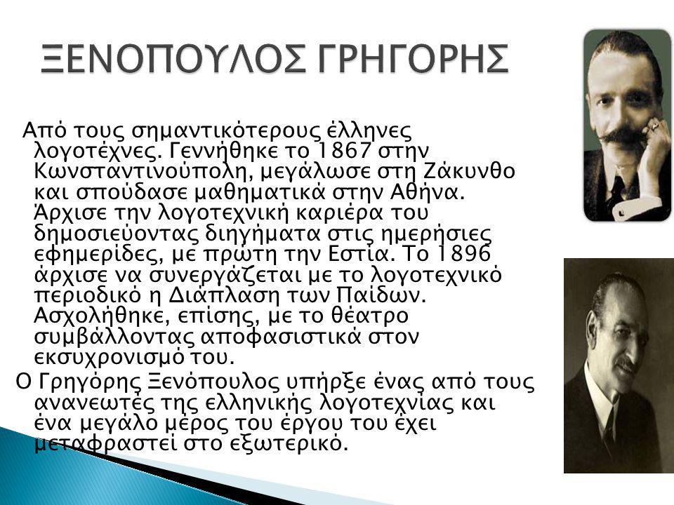 Κυριότερα έργα του είναι:  Ο Ποπολάρος  Το μυστικό της Κοντέσας Βαλέραινας  Το Φιόρο του Λεβάντε  Η Στέλλα Βιολάντη Στη Πεζογραφία αντιπροσωπευτικότερα έργα του Ξενόπουλου είναι :  Ο Νουμάς  Η Μαργαρίτα Στέφα  Ο κόκκινος βράχος  Πλούσιοι και φτωχοί