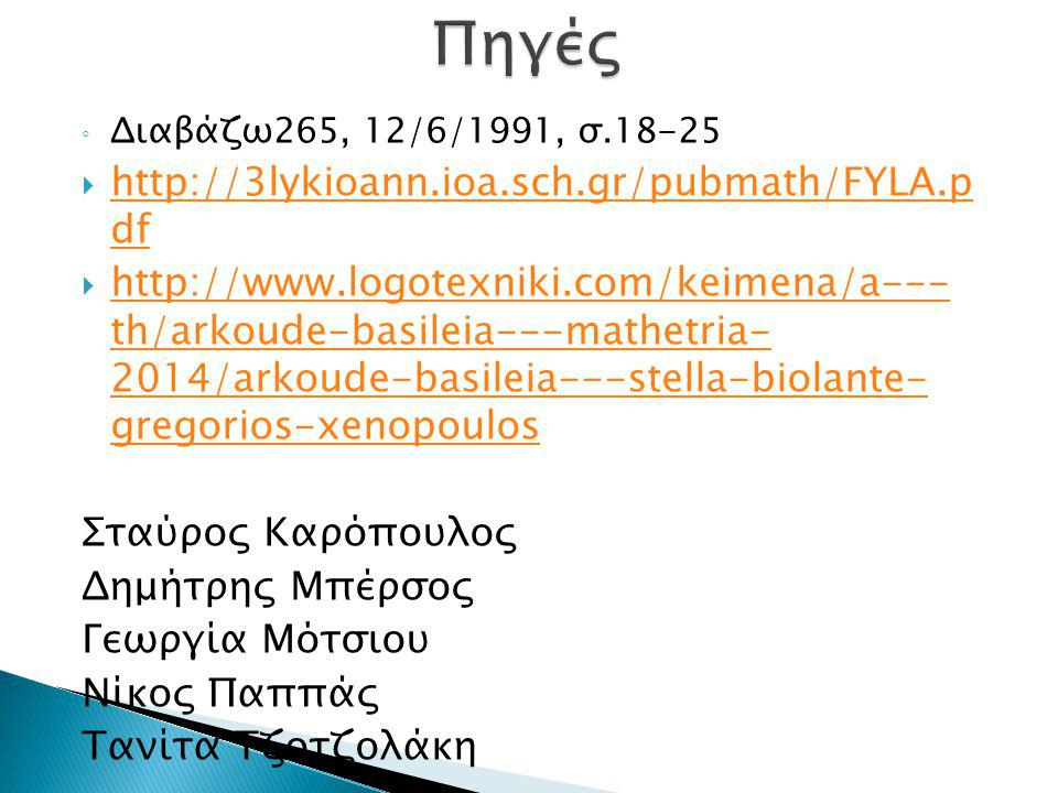 ◦ Διαβάζω265, 12/6/1991, σ.18-25  http://3lykioann.ioa.sch.gr/pubmath/FYLA.p df http://3lykioann.ioa.sch.gr/pubmath/FYLA.p df  http://www.logotexnik