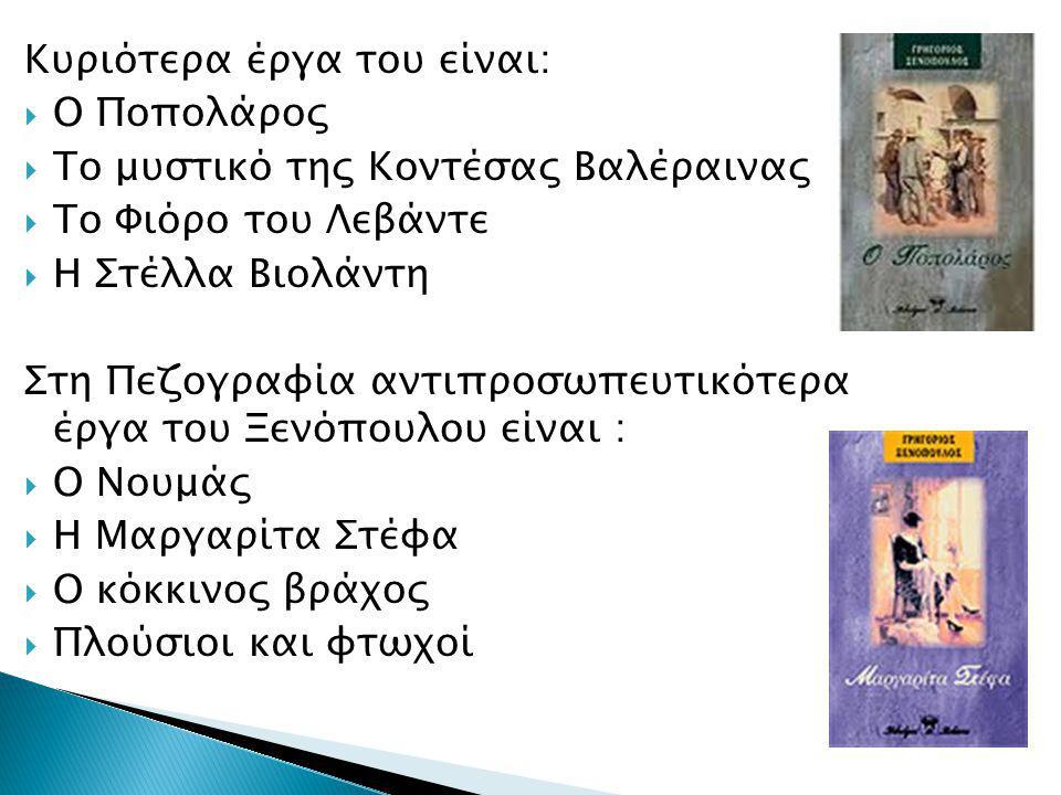 Κυριότερα έργα του είναι:  Ο Ποπολάρος  Το μυστικό της Κοντέσας Βαλέραινας  Το Φιόρο του Λεβάντε  Η Στέλλα Βιολάντη Στη Πεζογραφία αντιπροσωπευτικ