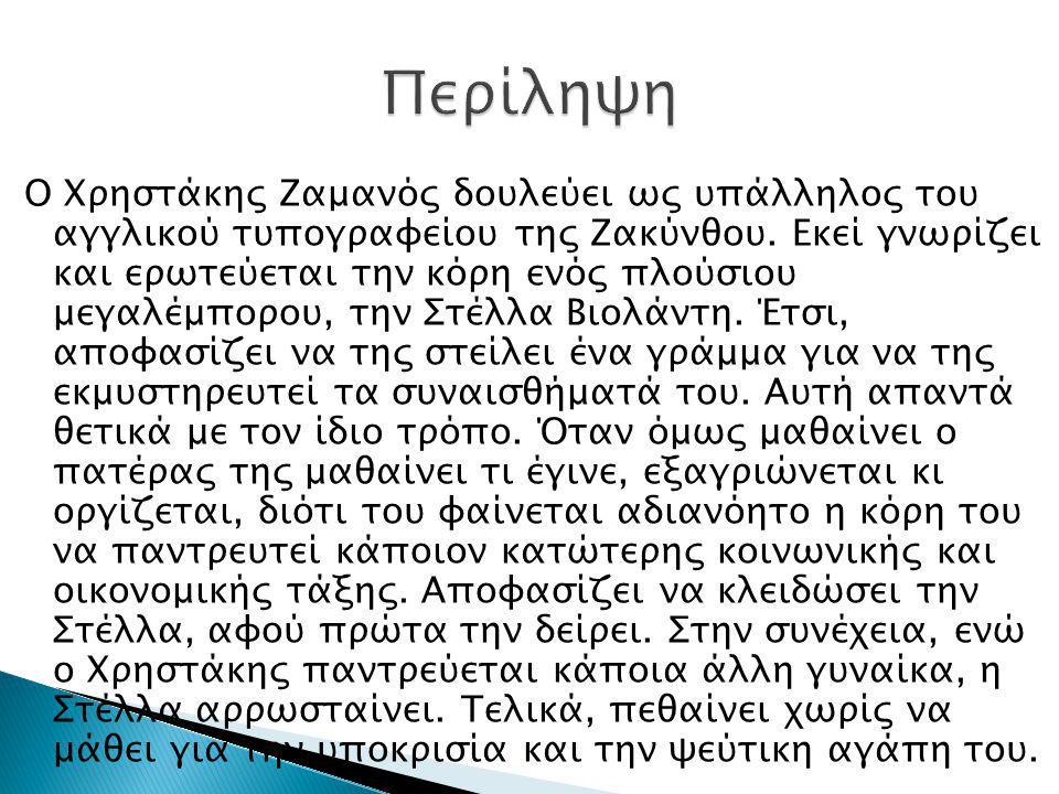  Ο Γρηγόριος Ξενόπουλος γράφει το 1903 το έργο «Στέλλα Βιολάντη»,επηρεασμένος από την εποχή του με έντονα βιογραφικά στοιχεία.