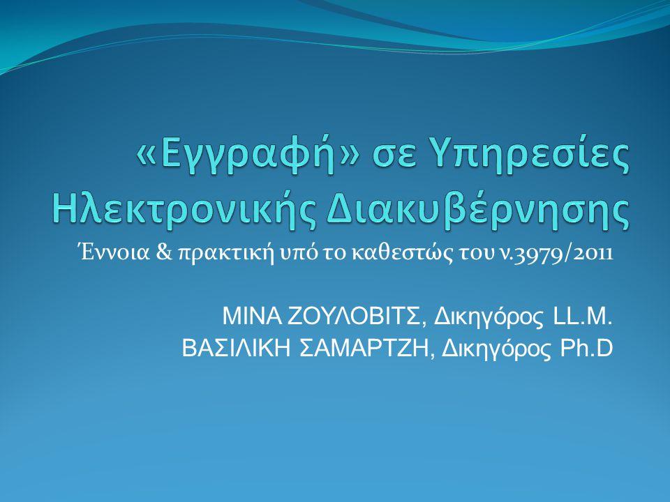 Έννοια & πρακτική υπό το καθεστώς του ν.3979/2011 ΜΙΝΑ ΖΟΥΛΟΒΙΤΣ, Δικηγόρος LL.M.