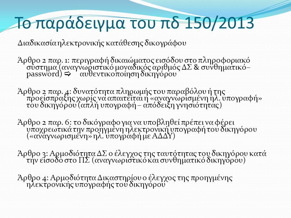 To παράδειγμα του πδ 150/2013 Διαδικασία ηλεκτρονικής κατάθεσης δικογράφου Άρθρο 2 παρ.