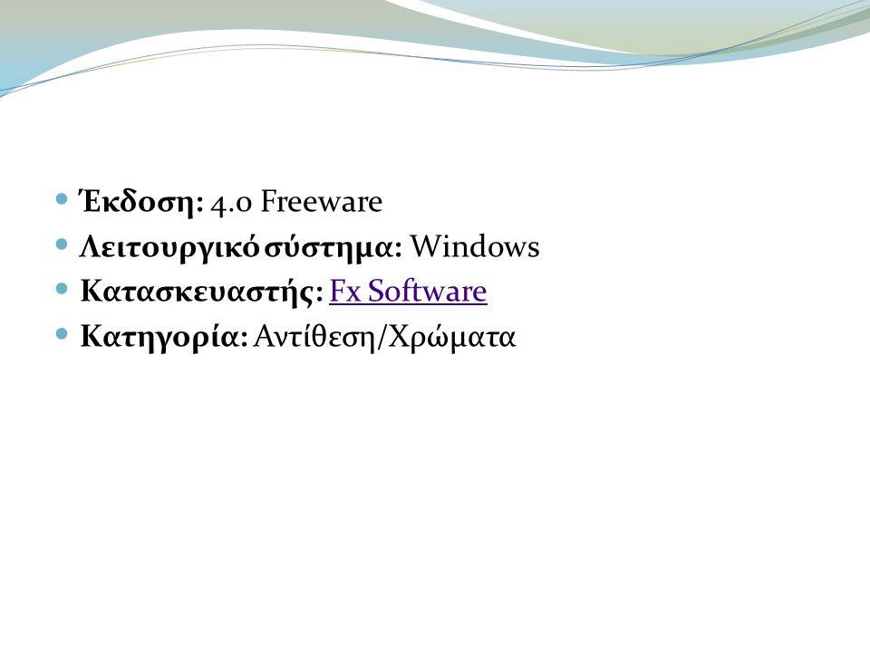  Έκδοση: 4.0 Freeware  Λειτουργικό σύστημα: Windows  Κατασκευαστής: Fx SoftwareFx Software  Κατηγορία: Αντίθεση/Χρώματα