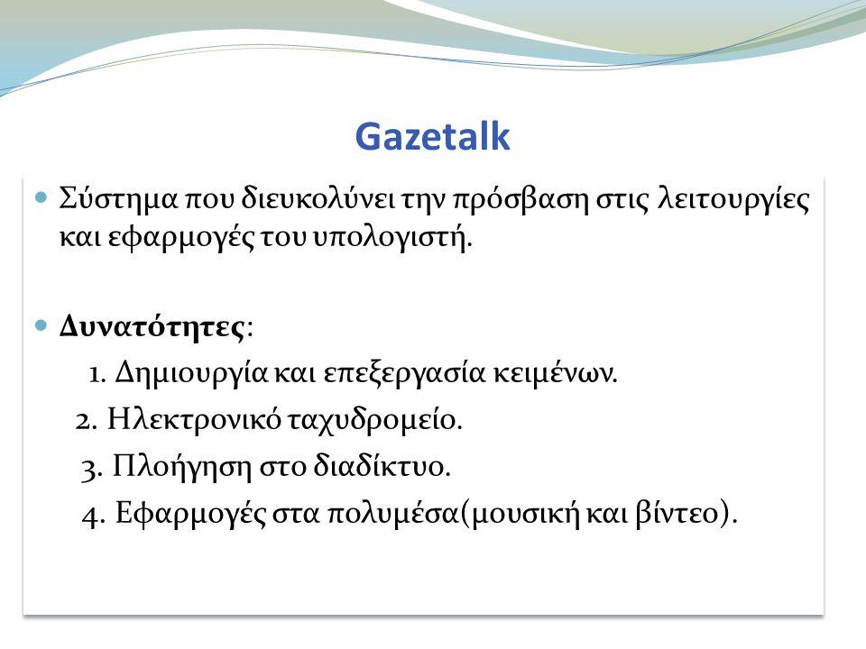 Gazetalk  Σύστημα που διευκολύνει την πρόσβαση στις λειτουργίες και εφαρμογές του υπολογιστή.