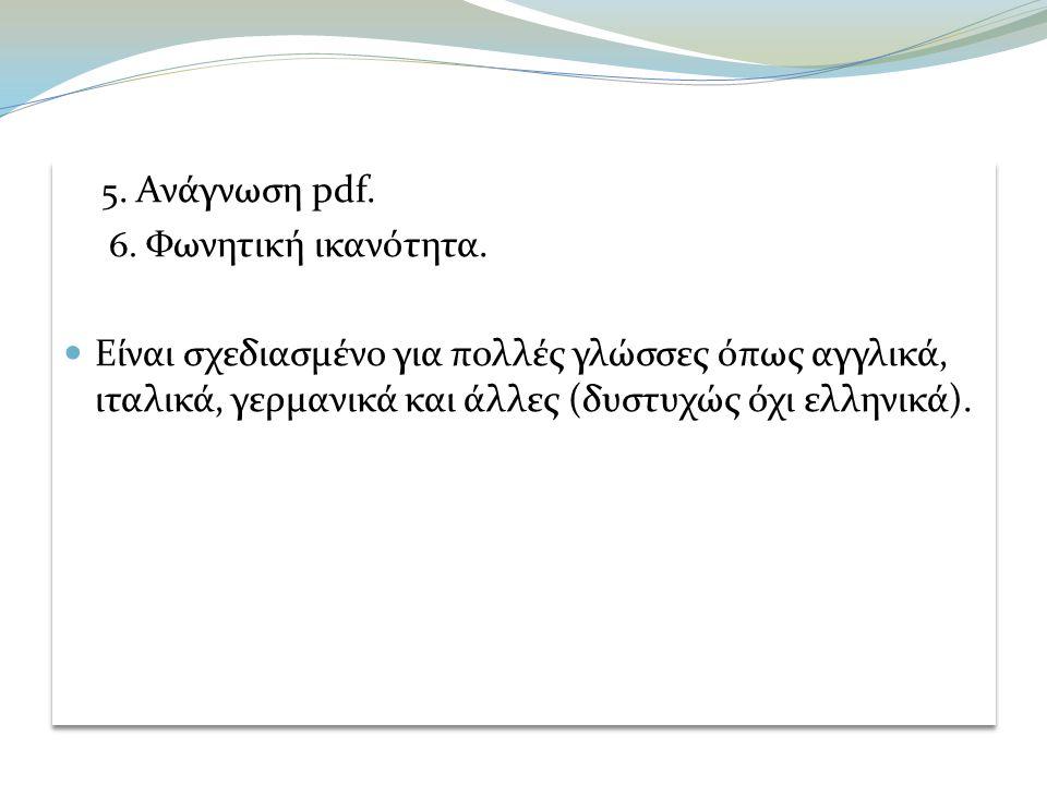5. Ανάγνωση pdf. 6. Φωνητική ικανότητα.