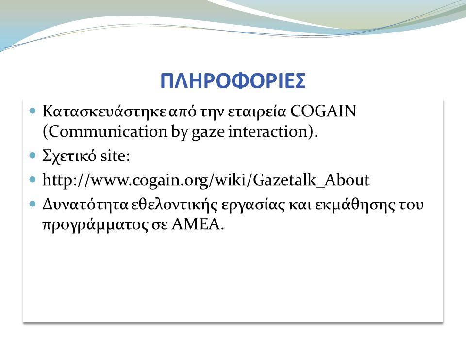 ΠΛΗΡΟΦΟΡΙΕΣ  Κατασκευάστηκε από την εταιρεία COGAIN (Communication by gaze interaction).