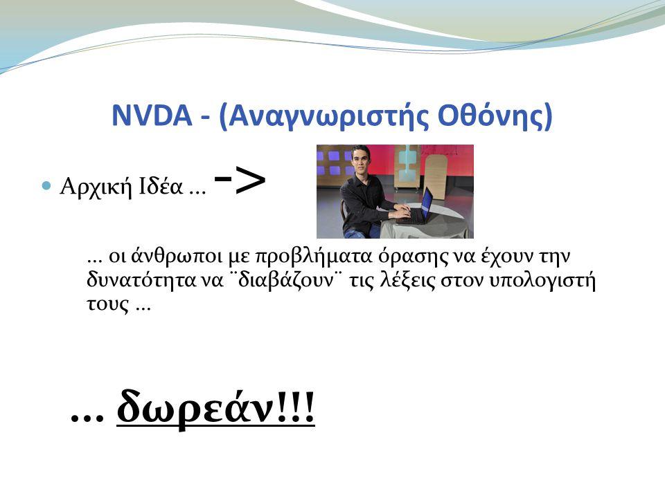 NVDA - (Αναγνωριστής Οθόνης)  Αρχική Ιδέα... ->...