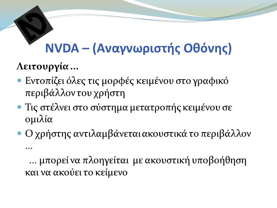 NVDA – (Αναγνωριστής Οθόνης) Λειτουργία...