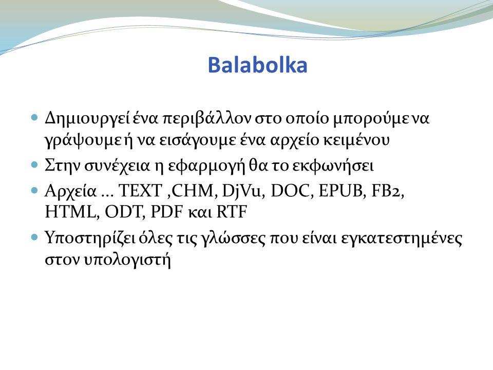 Balabolka  Δημιουργεί ένα περιβάλλον στο οποίο μπορούμε να γράψουμε ή να εισάγουμε ένα αρχείο κειμένου  Στην συνέχεια η εφαρμογή θα το εκφωνήσει  Αρχεία...