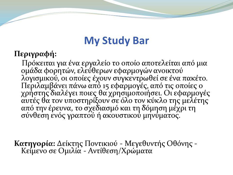 My Study Bar Περιγραφή: Πρόκειται για ένα εργαλείο το οποίο αποτελείται από μια ομάδα φορητών, ελεύθερων εφαρμογών ανοικτού λογισμικού, οι οποίες έχουν συγκεντρωθεί σε ένα πακέτο.