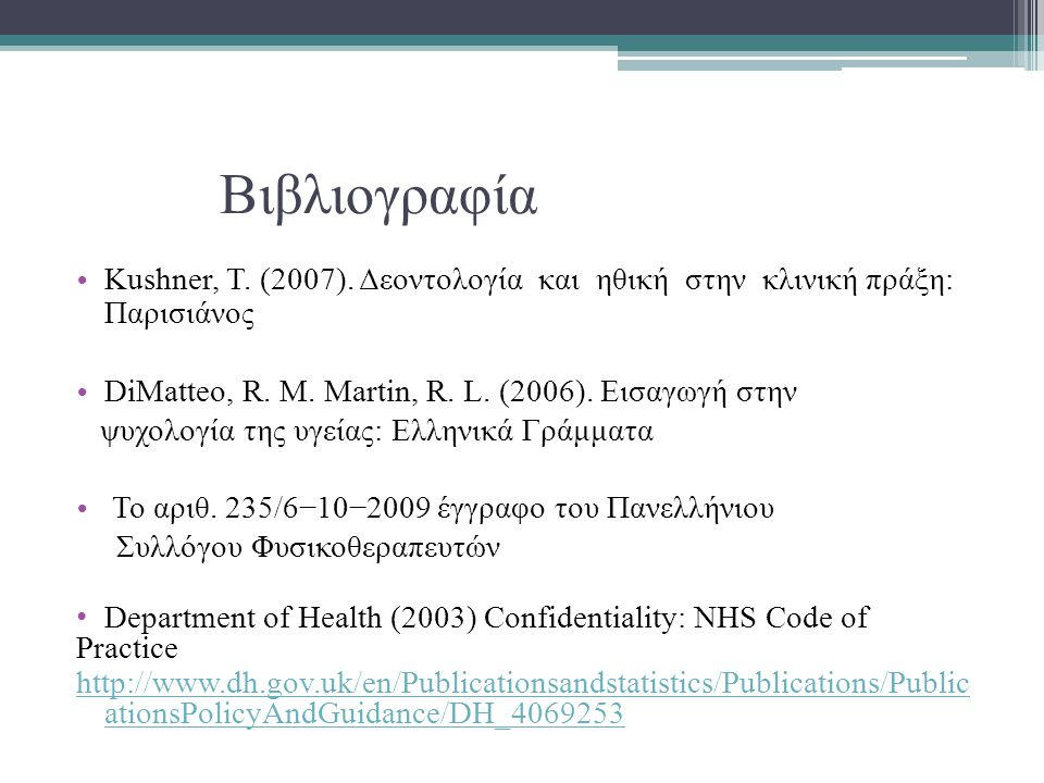 Βιβλιογραφία • Kushner, T. (2007). Δεοντολογία και ηθική στην κλινική πράξη: Παρισιάνος • DiMatteo, R. M. Martin, R. L. (2006). Εισαγωγή στην ψυχολογί