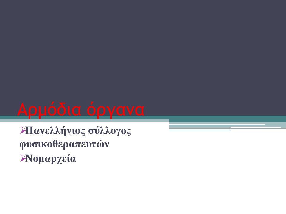 Αρμόδια όργανα  Πανελλήνιος σύλλογος φυσικοθεραπευτών  Νομαρχεία