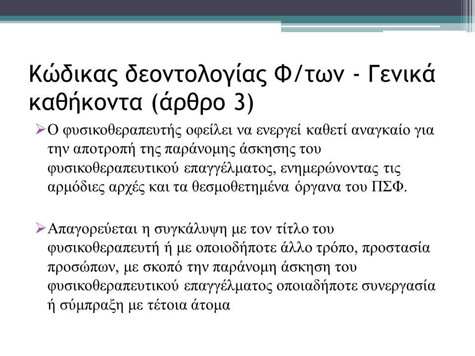 Κώδικας δεοντολογίας Φ/των - Γενικά καθήκοντα (άρθρο 3)  Ο φυσικοθεραπευτής οφείλει να ενεργεί καθετί αναγκαίο για την αποτροπή της παράνομης άσκησης