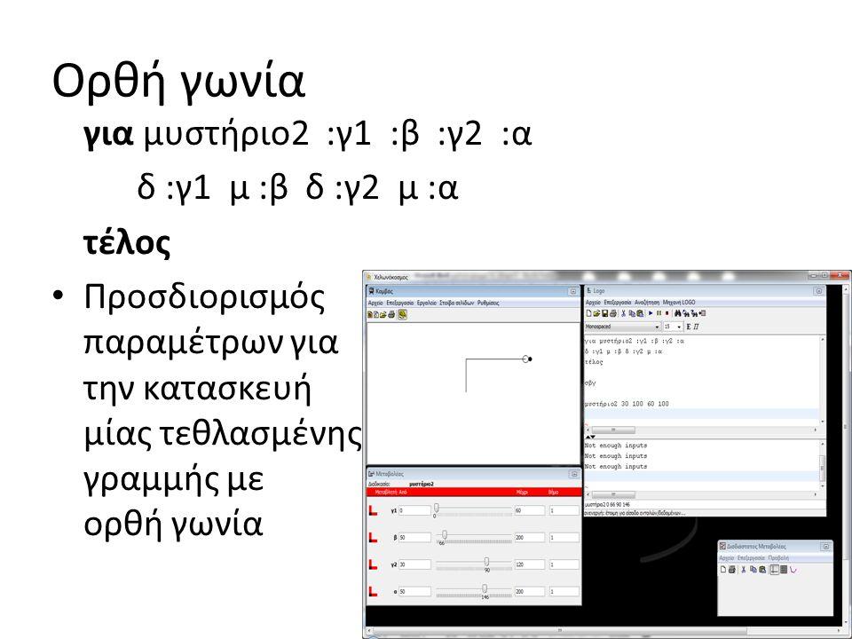 Ορθή γωνία για μυστήριο2 :γ1 :β :γ2 :α δ :γ1 μ :β δ :γ2 μ :α τέλος • Προσδιορισμός παραμέτρων για την κατασκευή μίας τεθλασμένης γραμμής με ορθή γωνία