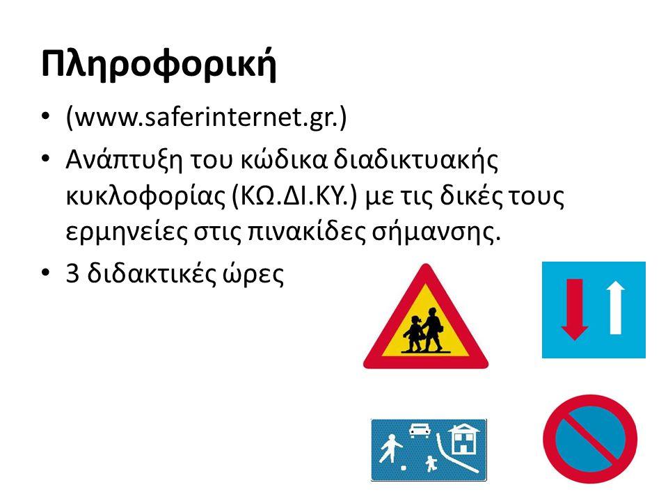 Πληροφορική • (www.saferinternet.gr.) • Ανάπτυξη του κώδικα διαδικτυακής κυκλοφορίας (ΚΩ.ΔΙ.ΚΥ.) με τις δικές τους ερμηνείες στις πινακίδες σήμανσης.