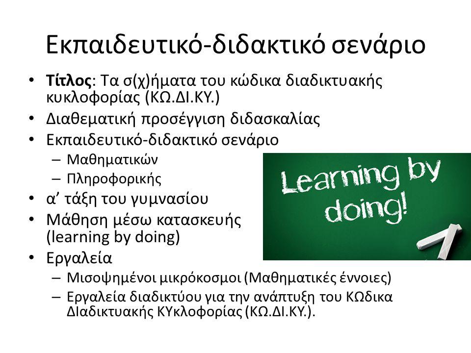 Εκπαιδευτικό-διδακτικό σενάριο • Τίτλος: Τα σ(χ)ήματα του κώδικα διαδικτυακής κυκλοφορίας (ΚΩ.ΔΙ.ΚΥ.) • Διαθεματική προσέγγιση διδασκαλίας • Εκπαιδευτικό-διδακτικό σενάριο – Μαθηματικών – Πληροφορικής • α' τάξη του γυμνασίου • Μάθηση μέσω κατασκευής (learning by doing) • Εργαλεία – Μισοψημένοι μικρόκοσμοι (Μαθηματικές έννοιες) – Εργαλεία διαδικτύου για την ανάπτυξη του ΚΩδικα ΔΙαδικτυακής ΚΥκλοφορίας (ΚΩ.ΔΙ.ΚΥ.).