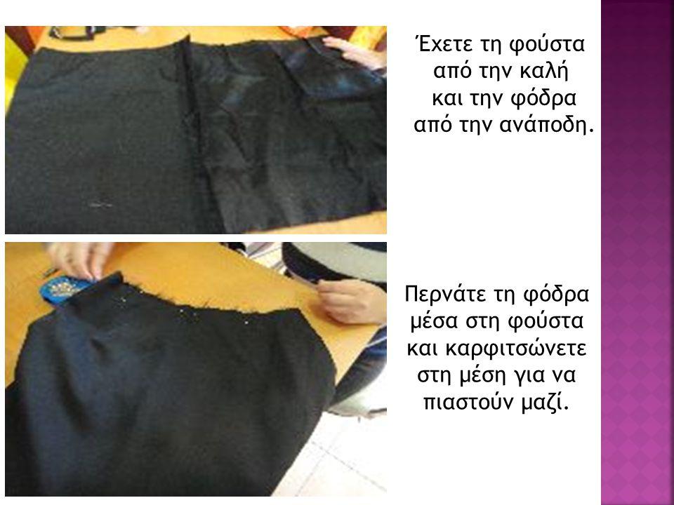 Έχετε τη φούστα από την καλή και την φόδρα από την ανάποδη. Περνάτε τη φόδρα μέσα στη φούστα και καρφιτσώνετε στη μέση για να πιαστούν μαζί.