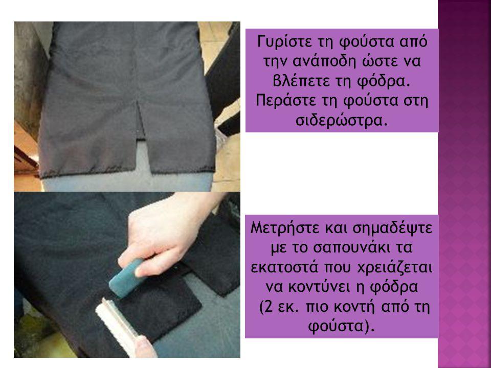 Γυρίστε τη φούστα από την ανάποδη ώστε να βλέπετε τη φόδρα. Περάστε τη φούστα στη σιδερώστρα. Μετρήστε και σημαδέψτε με το σαπουνάκι τα εκατοστά που χ