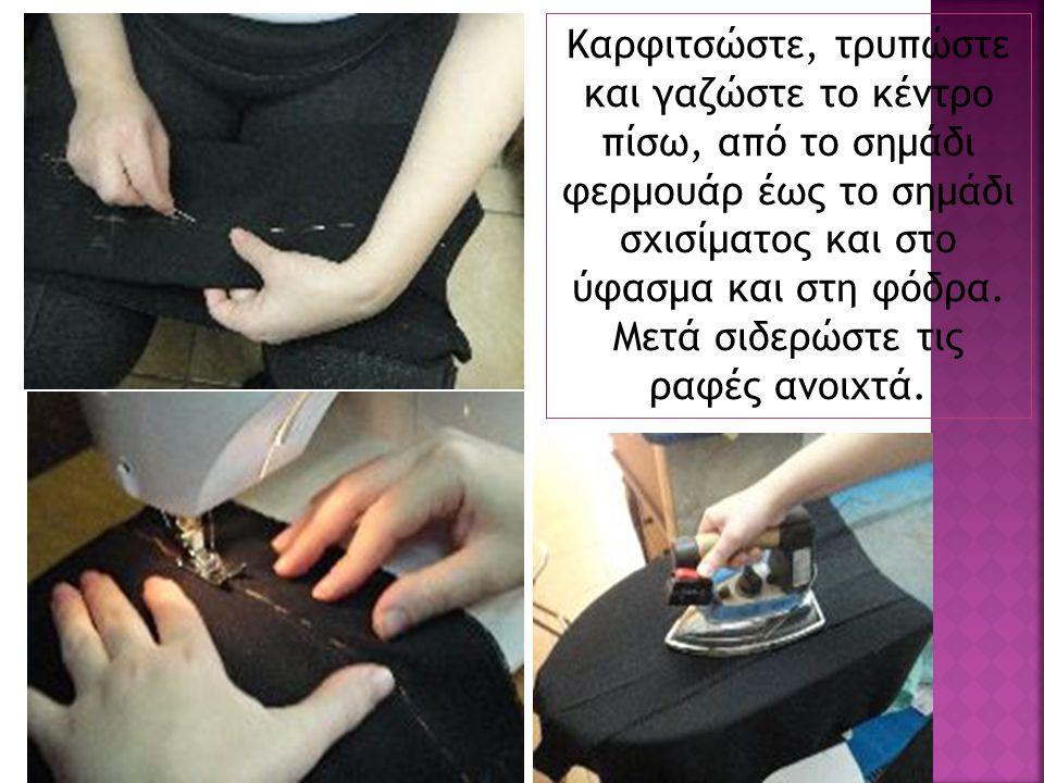 Καρφιτσώστε, τρυπώστε και γαζώστε το κέντρο πίσω, από το σημάδι φερμουάρ έως το σημάδι σχισίματος και στο ύφασμα και στη φόδρα. Μετά σιδερώστε τις ραφ
