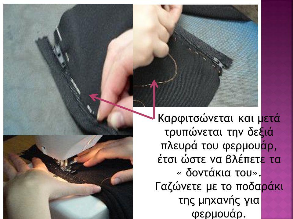 Βάλτε καρφίτσες στην άκρη του στριφώματος, τρυπώστε και σιδερώστε το στρίφωμα.