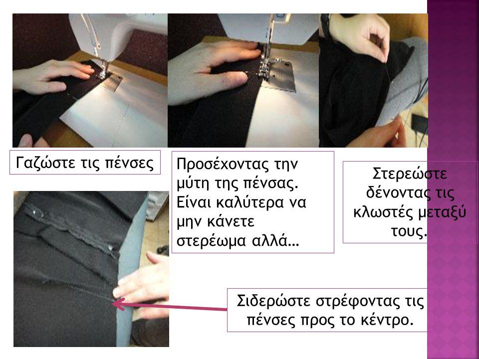 Τοποθετείστε το ζωνάκι καλή με καλή στη φούστα και καρφιτσώστε έτσι ώστε το αυλάκι από το αυτοκόλλητο να συμπίπτει με το τρύπωμα στη φούστα που δείχνει τη γραμμή μέσης.