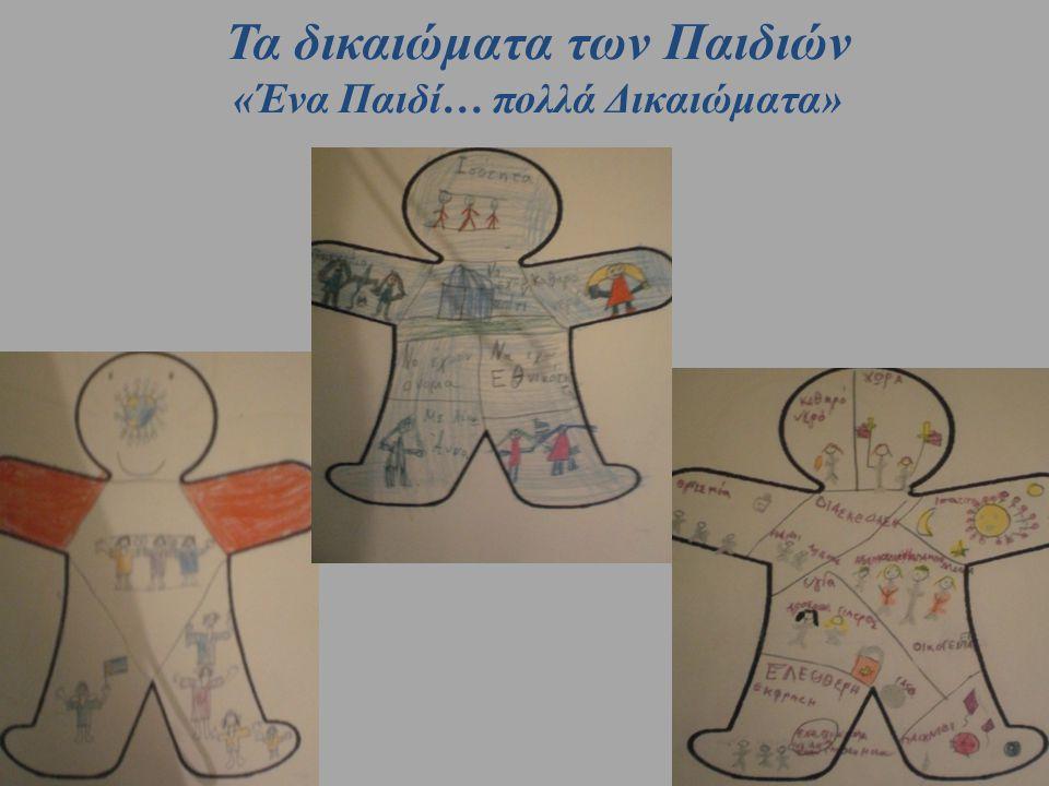 Τα δικαιώματα των Παιδιών «Ένα Παιδί… πολλά Δικαιώματα»