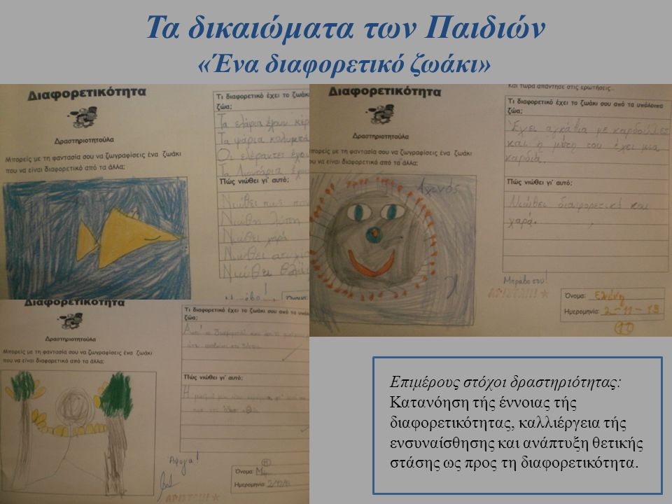 Τα δικαιώματα των Παιδιών «Ένα διαφορετικό ζωάκι» Επιμέρους στόχοι δραστηριότητας: Κατανόηση τής έννοιας τής διαφορετικότητας, καλλιέργεια τής ενσυναί