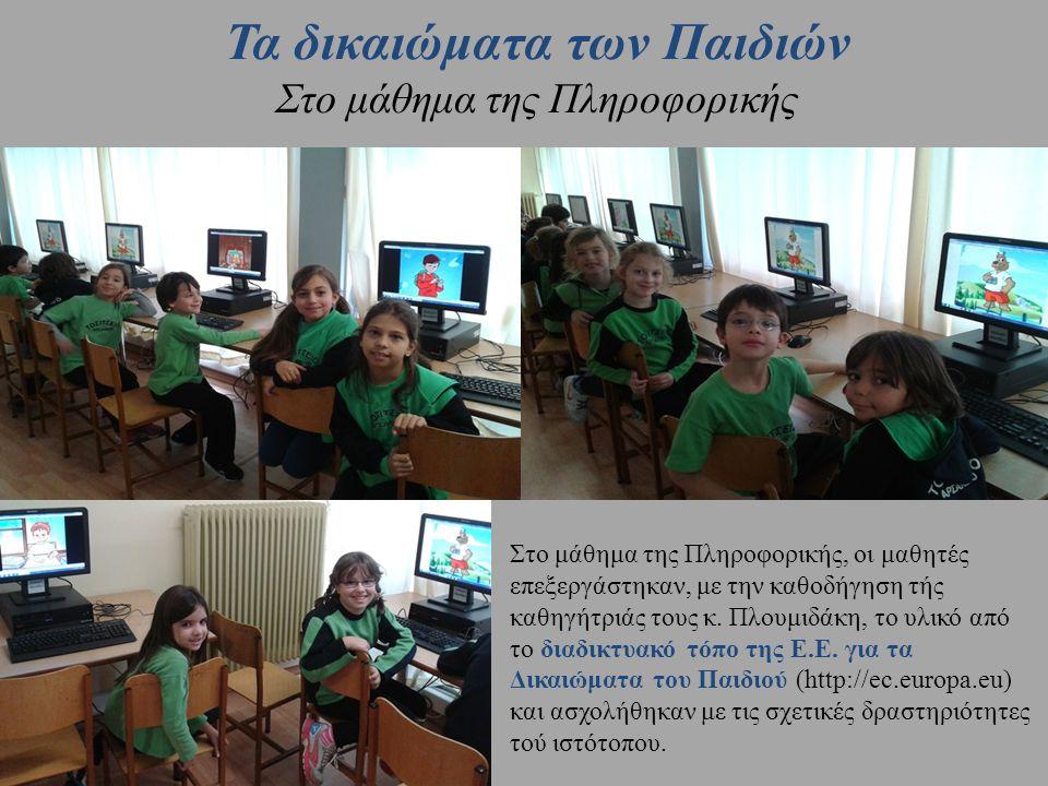 Τα δικαιώματα των Παιδιών Στο μάθημα της Πληροφορικής Στο μάθημα της Πληροφορικής, οι μαθητές επεξεργάστηκαν, με την καθοδήγηση τής καθηγήτριάς τους κ
