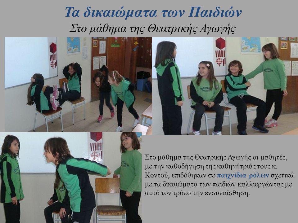 Τα δικαιώματα των Παιδιών Στο μάθημα της Θεατρικής Αγωγής Στο μάθημα της Θεατρικής Αγωγής οι μαθητές, με την καθοδήγηση της καθηγήτριάς τους κ. Κοντού