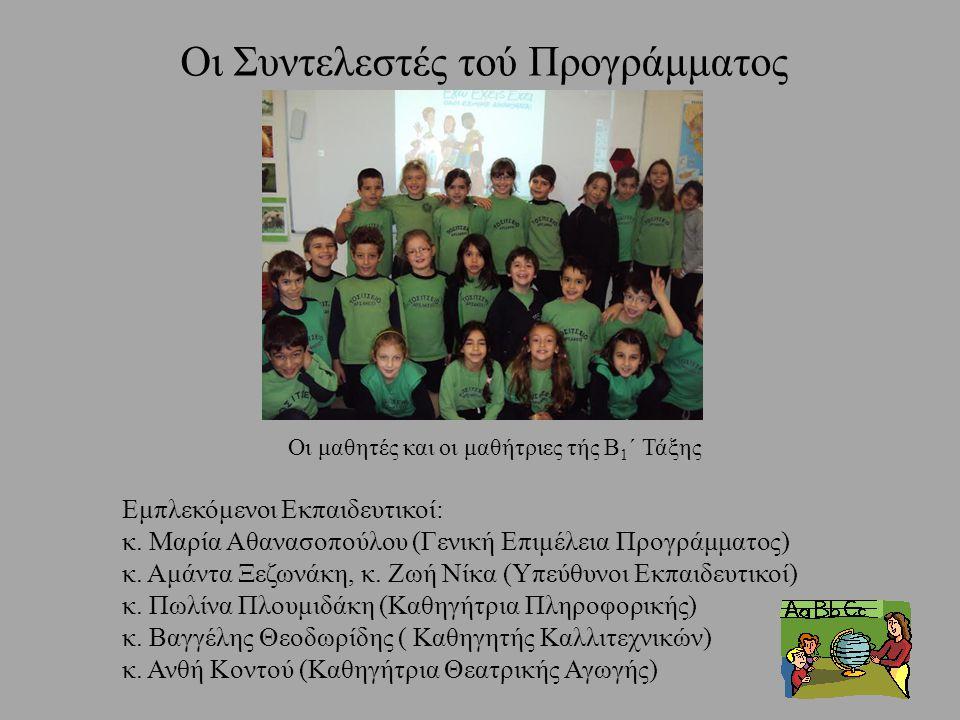 Οι Συντελεστές τού Προγράμματος Οι μαθητές και οι μαθήτριες τής Β 1 ΄ Τάξης Εμπλεκόμενοι Εκπαιδευτικοί: κ. Μαρία Αθανασοπούλου (Γενική Επιμέλεια Προγρ