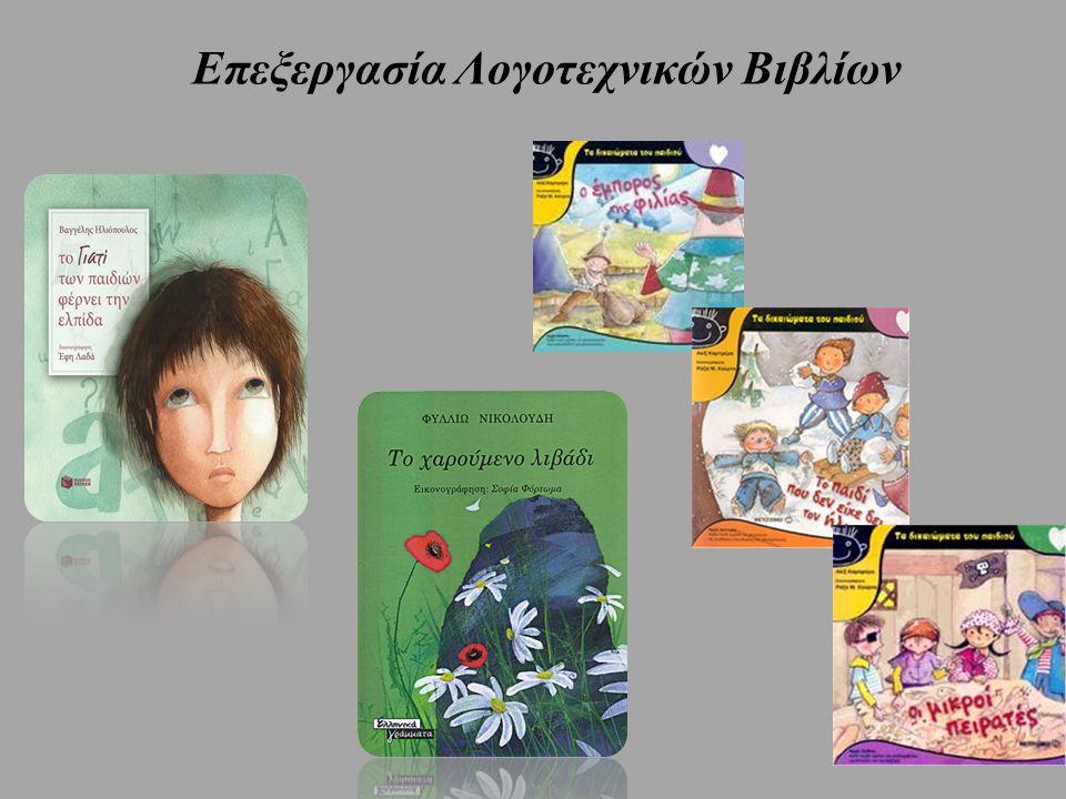 Επεξεργασία Λογοτεχνικών Βιβλίων