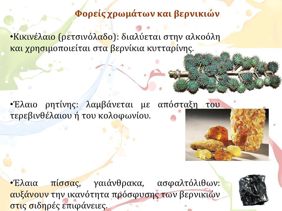 • Κικινέλαιο (ρετσινόλαδο): διαλύεται στην αλκοόλη και χρησιμοποιείται στα βερνίκια κυτταρίνης. • Έλαιο ρητίνης: λαμβάνεται με απόσταξη του τερεβινθέλ