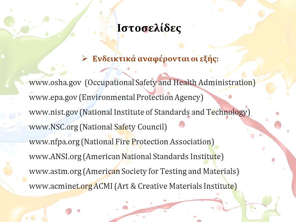 Ιστοσελίδες  Ενδεικτικά αναφέρονται οι εξής: www.osha.gov (Occupational Safety and Health Administration) www.epa.gov (Environmental Protection Agenc